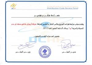 DCRP-Best-Contractor-Certificate