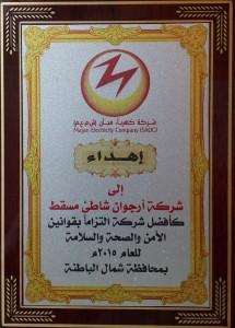 Majan-Award-2015-arabic