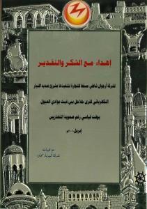 Majan-Award